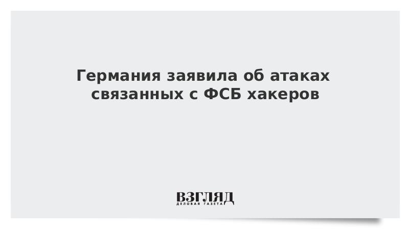 Германия заявила об атаках связанных с ФСБ хакеров