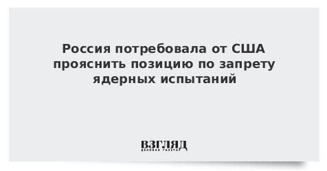 Россия потребовала от США прояснить позицию по запрету ядерных испытаний
