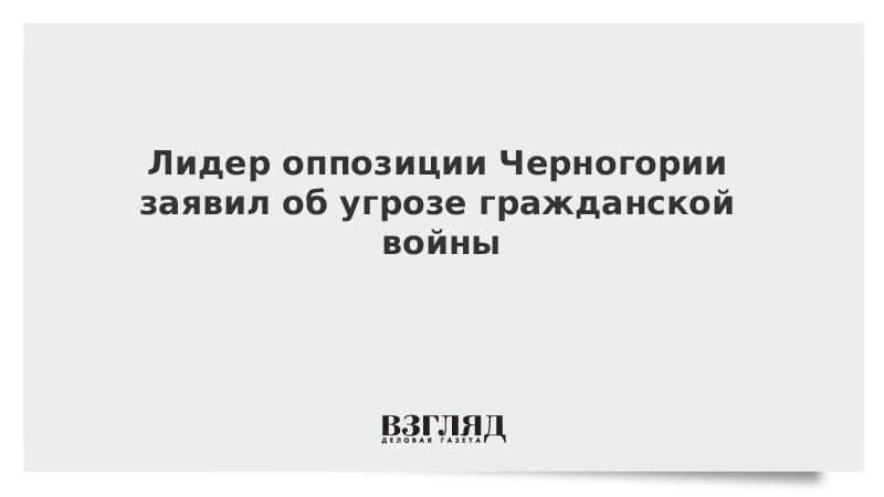 Лидер оппозиции Черногории заявил об угрозе гражданской войны