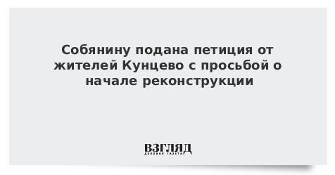Собянину подана петиция от жителей Кунцево с просьбой о начале реконструкции