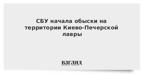 СБУ начала обыски на территории Киево-Печерской лавры