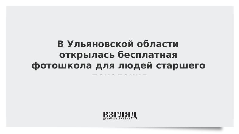 В Ульяновской области открылась бесплатная фотошкола для людей старшего поколения