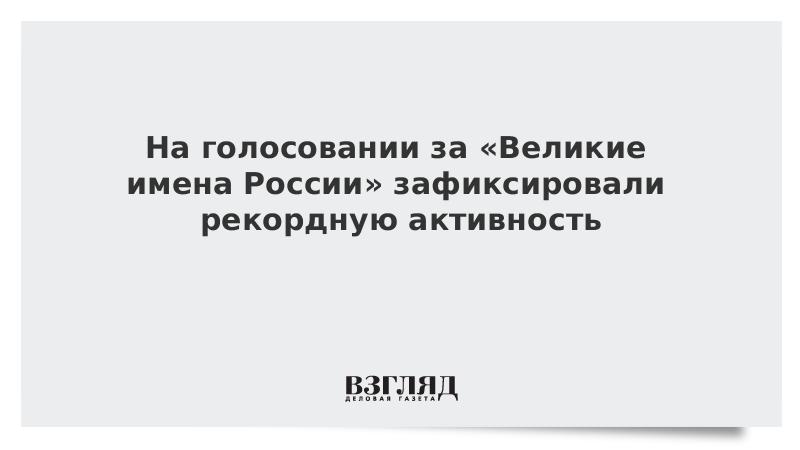 На голосовании за «Великие имена России» зафиксировали рекордную активность
