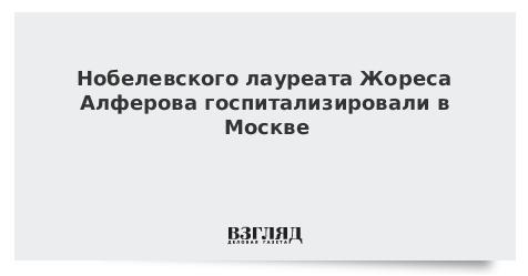 Нобелевского лауреата Жореса Алферова госпитализировали в Москве