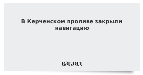 В Керченском проливе закрыли навигацию