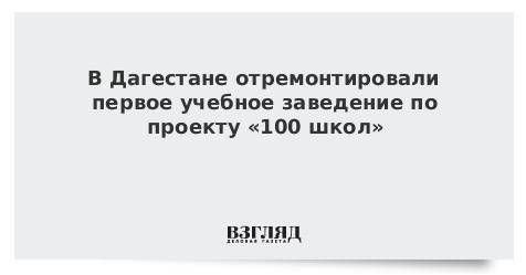 В Дагестане отремонтировали первое учебное заведение по проекту «100 школ»