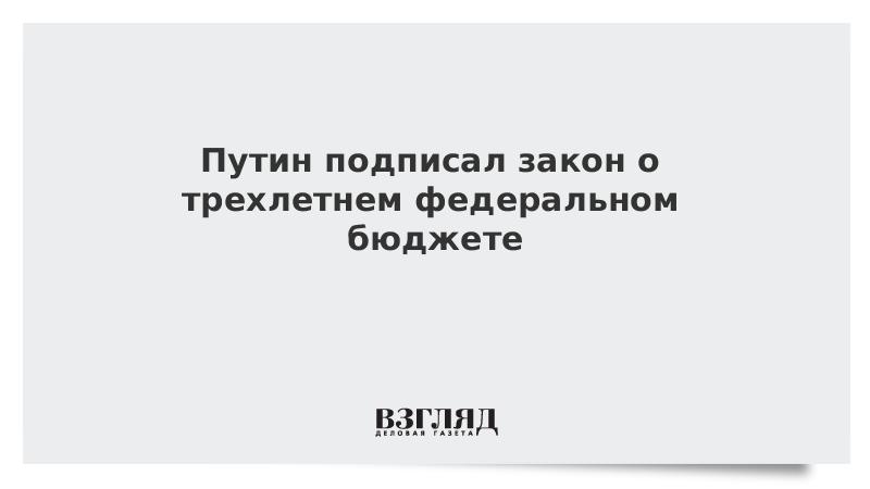 Путин подписал закон о трехлетнем федеральном бюджете
