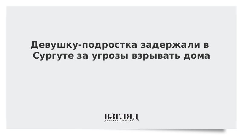 Девушку-подростка задержали в Сургуте за угрозы взрывать дома
