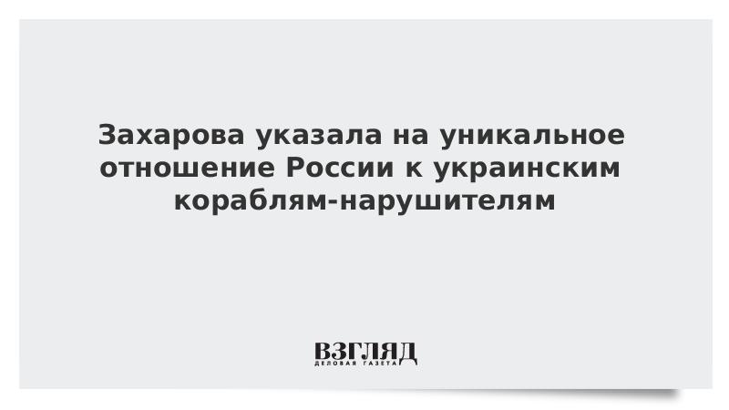 Захарова указала на уникальное отношение России к украинским кораблям-нарушителям
