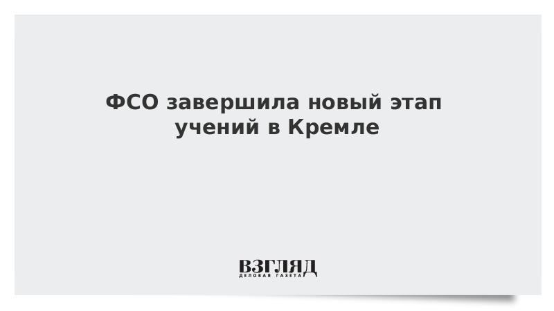 ФСО завершила новый этап учений в Кремле