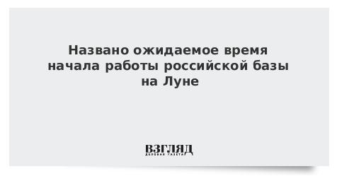 Названо ожидаемое время начала работы российской базы на Луне