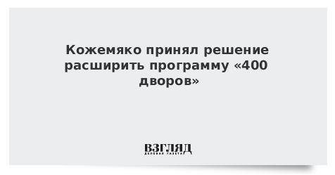 Кожемяко принял решение расширить программу «400 дворов»