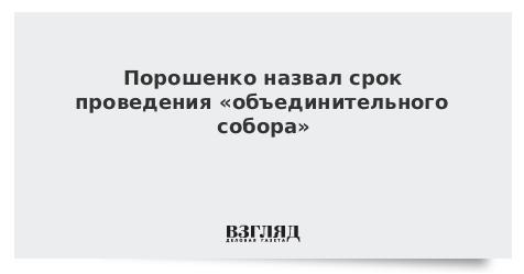 Порошенко назвал срок проведения «объединительного собора»