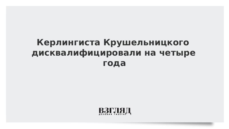 Керлингиста Крушельницкого дисквалифицировали на четыре года