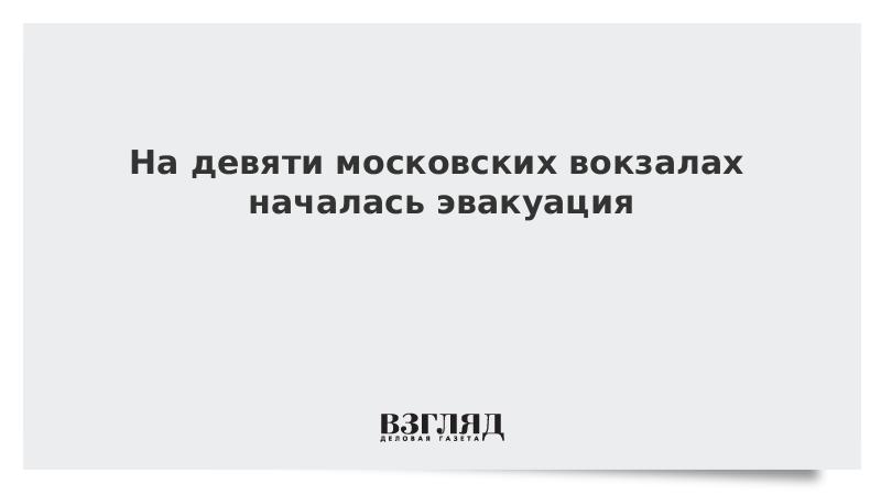 На девяти московских вокзалах началась эвакуация