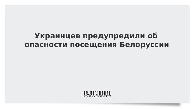Украинцев предупредили об опасности посещения Белоруссии