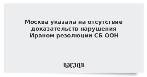 Москва указала на отсутствие доказательств нарушения Ираном резолюции СБ ООН