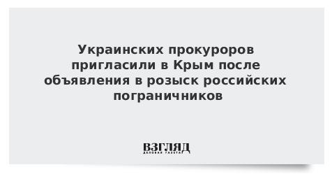 Украинских прокуроров пригласили в Крым после объявления в розыск российских пограничников
