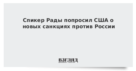 Спикер Рады попросил США о новых санкциях против России