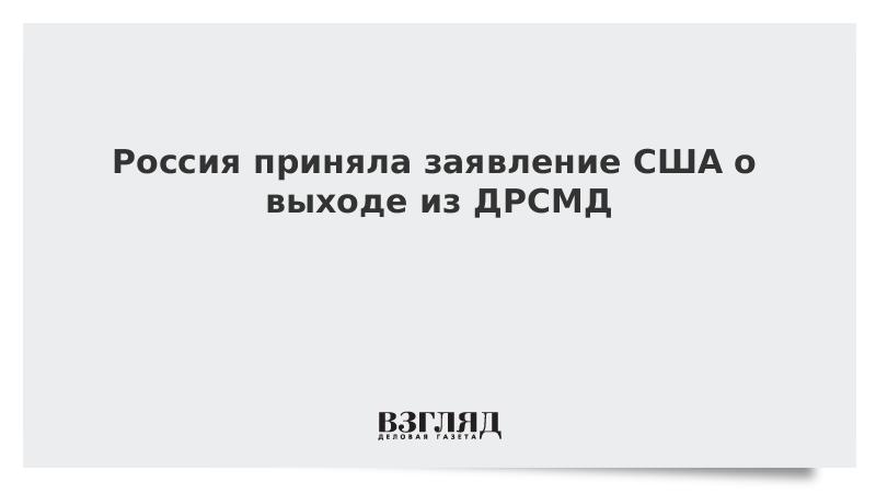 Россия приняла заявление США о выходе из ДРСМД