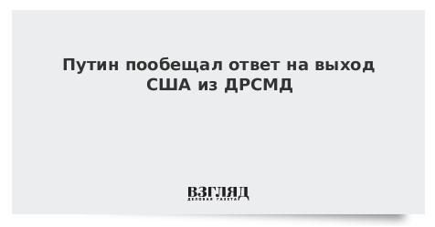 Путин пообещал ответ на выход США из ДРСМД