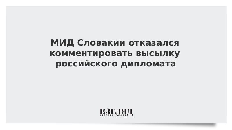 МИД Словакии отказался комментировать высылку российского дипломата