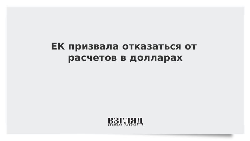 ЕК призвала отказаться от расчетов в долларах