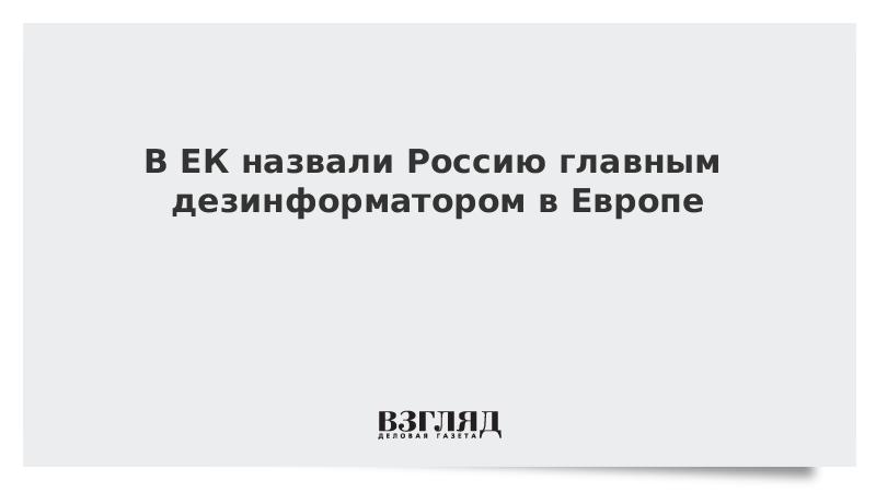 В ЕК назвали Россию главным дезинформатором в Европе