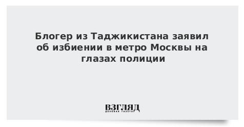 Блогер из Таджикистана заявил об избиении в метро Москвы на глазах полиции