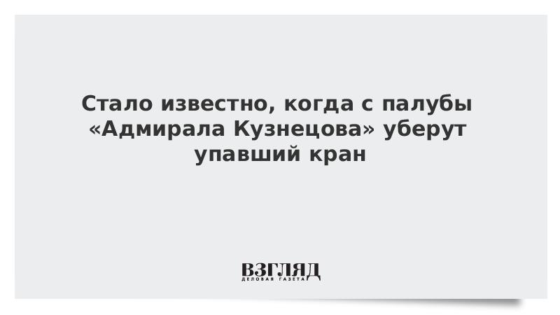 Стало известно, когда с палубы «Адмирала Кузнецова» уберут упавший кран