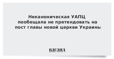 Неканоническая УАПЦ пообещала не претендовать на пост главы новой церкви Украины