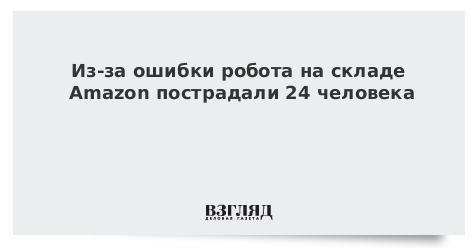 Из-за ошибки робота на складе Amazon пострадали 24 человека