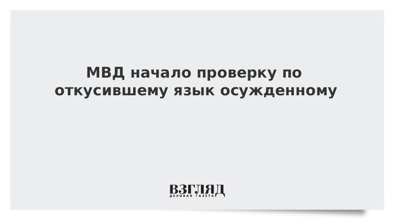 МВД начало проверку по откусившему язык осужденному