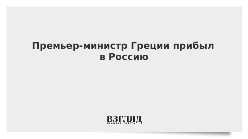 Премьер-министр Греции прибыл в Россию