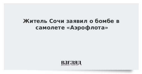 Житель Сочи заявил о бомбе в самолете «Аэрофлота»