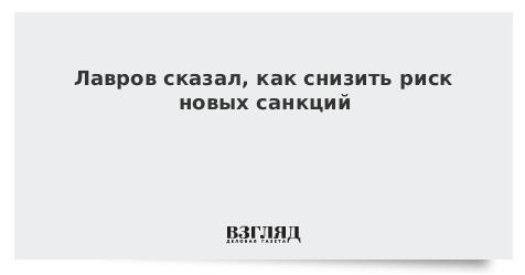 Лавров сказал, как снизить риск новых санкций