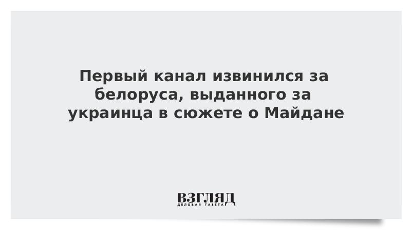 El primer canal se disculpó por el bielorruso, publicado para un ucraniano en la historia de Maidan - Look