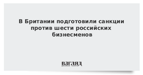 En Gran Bretaña, preparó sanciones contra seis empresarios rusos. Mirada