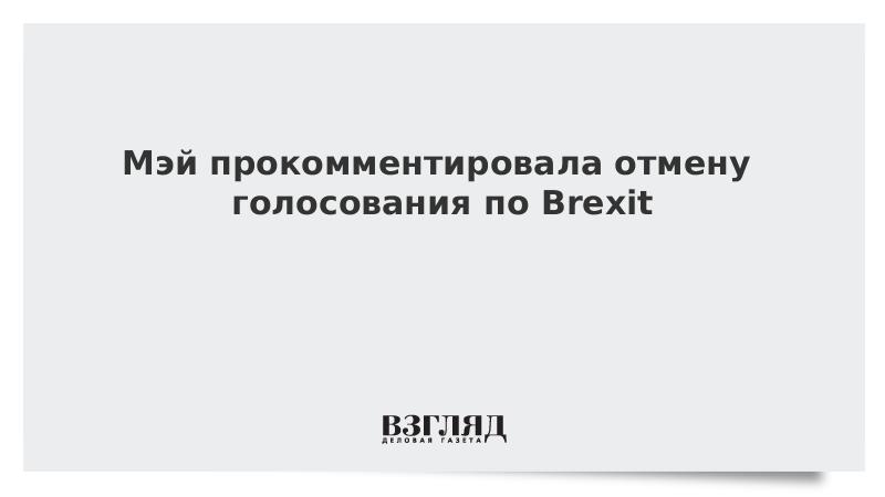 Мэй прокомментировала отмену голосования по Brexit