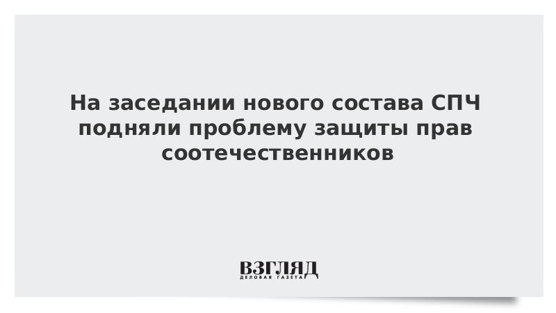 На заседании нового состава СПЧ подняли проблему защиты прав соотечественников