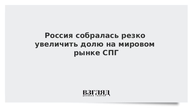 Россия собралась резко увеличить долю на мировом рынке СПГ