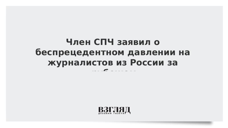 Член СПЧ заявил о беспрецедентном давлении на журналистов из России за рубежом
