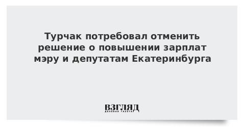 Турчак потребовал отменить решение о повышении зарплат мэру и депутатам Екатеринбурга