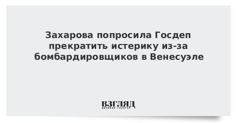 Захарова попросила Госдеп прекратить истерику из-за бомбардировщиков в Венесуэле