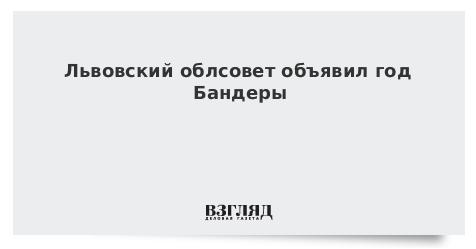 Львовский облсовет объявил год Бандеры