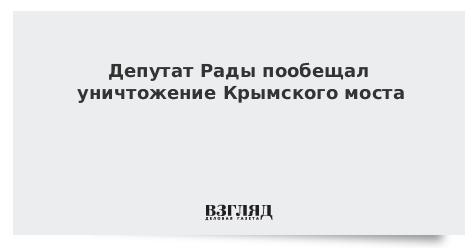 Депутат Рады пообещал уничтожение Крымского моста