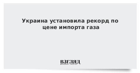 Украина установила рекорд по цене импорта газа