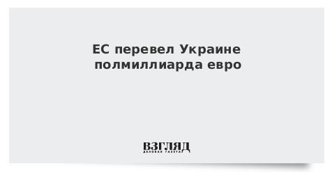 ЕС перевел Украине полмиллиарда евро