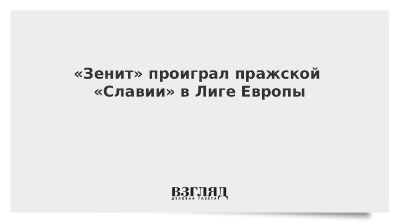 «Зенит» проиграл пражской «Славии» в Лиге Европы