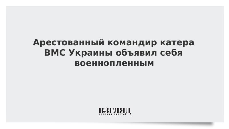 Арестованный командир катера ВМС Украины объявил себя военнопленным